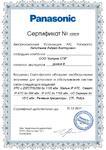Авторизованный установщик АТС Panasonic 2017