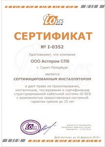 Сертифицированный инсталлятор iO-SCS 2017