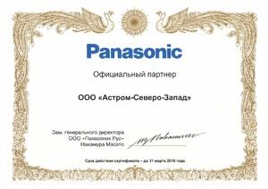 Официальный партнер Panasonic 2016