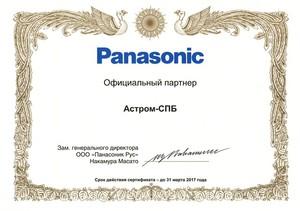 Официальный партнер Panasonic 2017