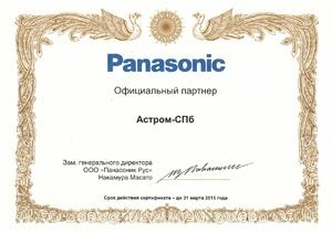 Официальный партнер Panasonic 2015