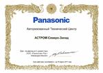 Авторизованный технический центр Panasonic 2017