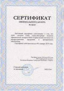 Сарапульские системы (SP Record) дилер