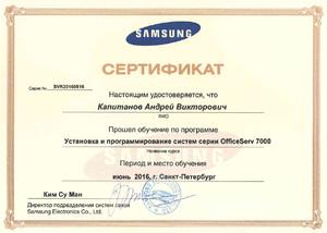 Официальный Установщик АТС Samsung