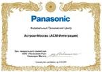 Федеральный Технический Центр Panasonic 2017