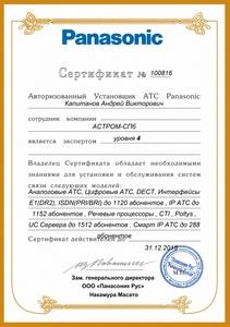 Авторизованный Установщик АТС Panasonic 2015