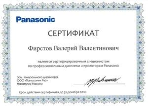 Сертифицированный специалист по дисплеям и проекторам Panasonic