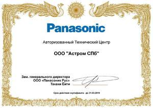 Авторизованный Технический Центр Panasonic 2019
