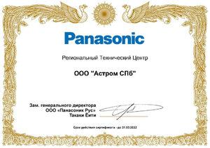 Сертификат Региональный Технический Центр Panasonic 2021