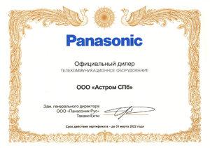 Дилер телекоммуникационное оборудование Panasonic