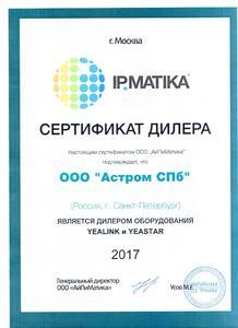 Дилер оборудования YEALINK и YEASTAR 2017