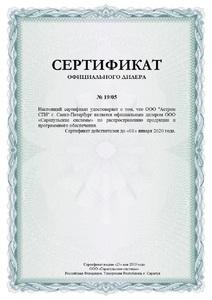 Сарапульские системы дилер 2019