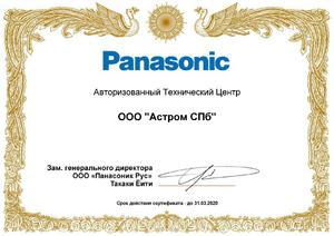 Сертификат Авторизованный Технический Центр Panasonic 2019