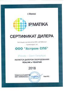 Дилер оборудования YEALINK и YEASTAR 2018
