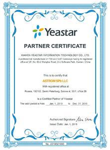 Yeastar сертификат партнера 2019