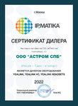 Дилер Yealink 2022