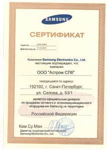 Астром СПб - официальный установщик АТС Samsung
