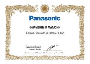 Подтвержден статус фирменного магазина Panasonic