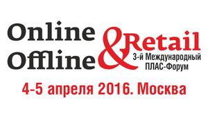 ПЛАС-Форум «Online & Offline Retail 2016»: новые партнеры, новые темы